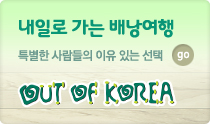 ���Ϸ� ���� �賶���� Ư���� ������� ���� �ִ� ���� OUT OF KOREA  �ٷΰ���